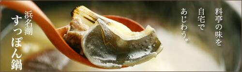 浜名湖すっぽん鍋