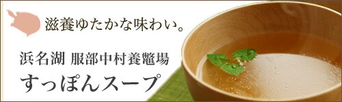 浜名湖すっぽんスープ