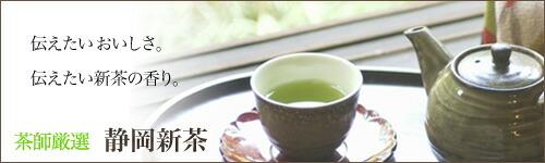 静岡茶 新茶