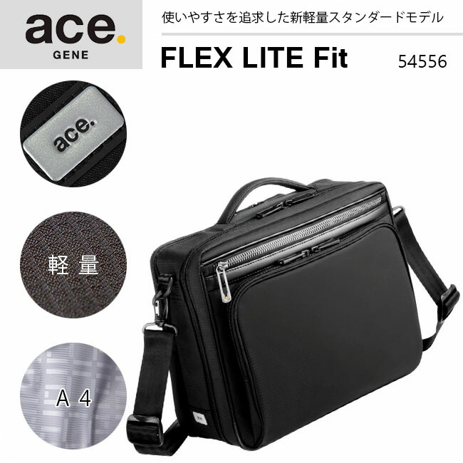 ace.GENE FLEX LITE Fit ショルダーバッグ 54556