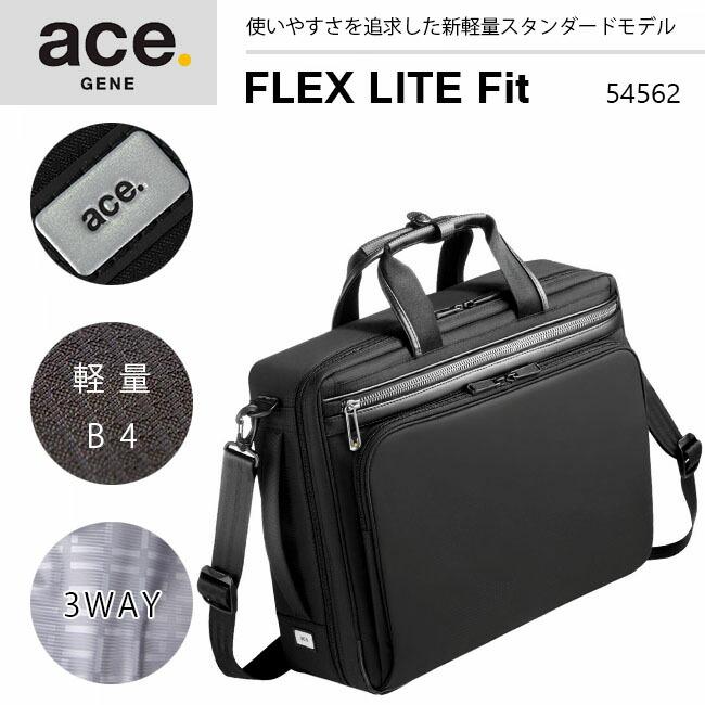 ace.GENE FLEX LITE Fit 3WAYビジネスバッグ 54562