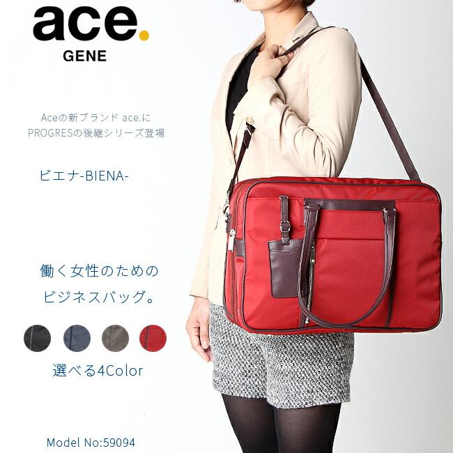 ACE  ace.(GENE) エースジーン ビエナ ビジネスバッグ RVIENNA 59094