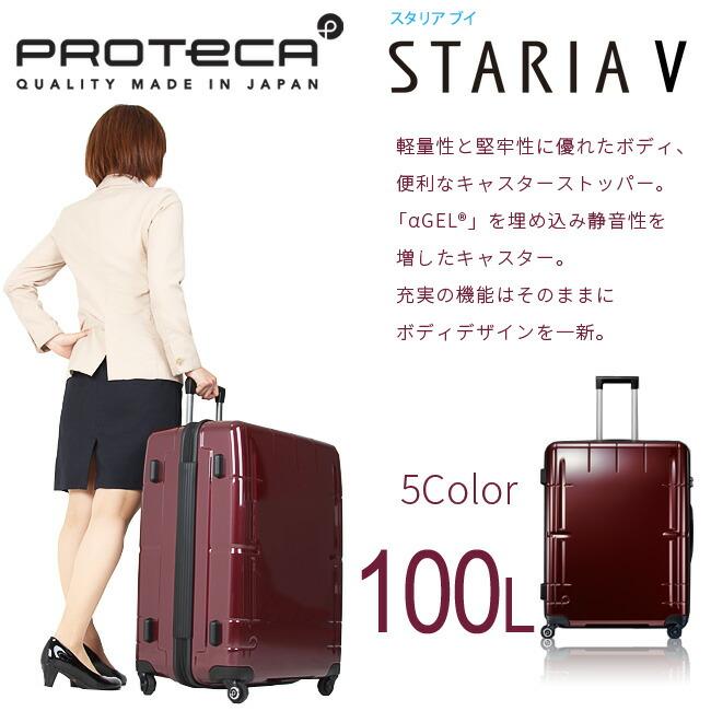 プロテカ スタリアV 02644