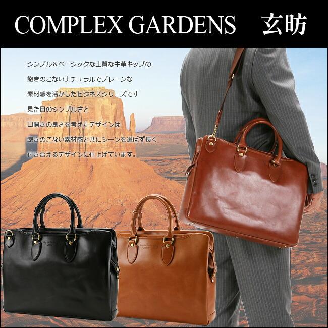青木鞄 コンプレックスガーデンズ ビジネスバッグ