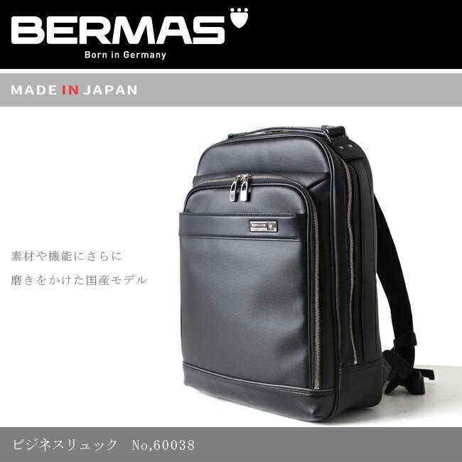 バーマス メイドインジャパン