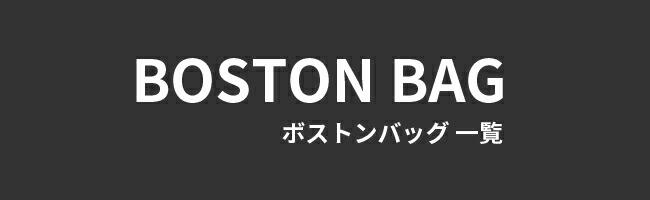 ボストンバッグ