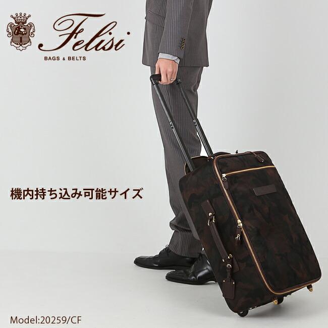 Felisi フェリージ ソフトキャリーケース【20259/CF】