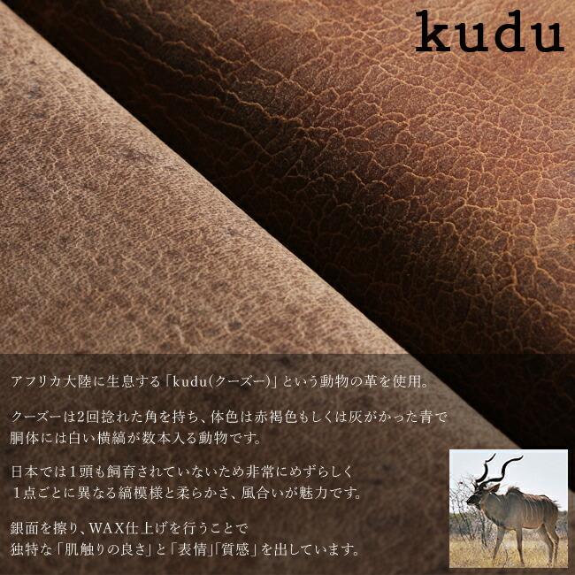 SLOW スロウ kudu クーズー ロングウォレット 長財布 小銭入れ レザー 本革