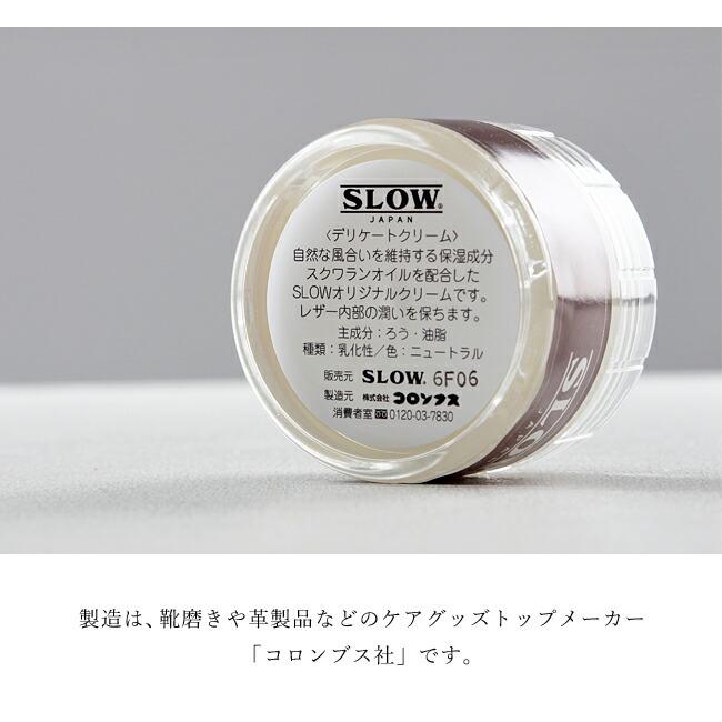 SLOW スロウ レザー ケア メンテナンスキット オイル レザークリーム 馬毛ブラシ コロンブス 保湿 お手入れ CS01C