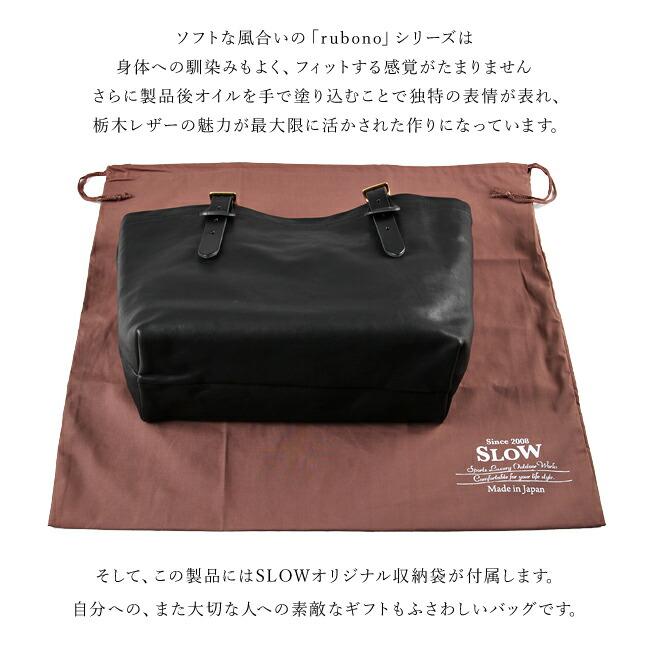 スロウ SLOW rubono ルボーノ ショルダーバッグ L メンズ レディース レザー 本革 栃木レザー 300S11502