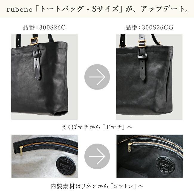 SLOW スロウ rubono ルボーノ tote bag トートバッグ Sサイズ