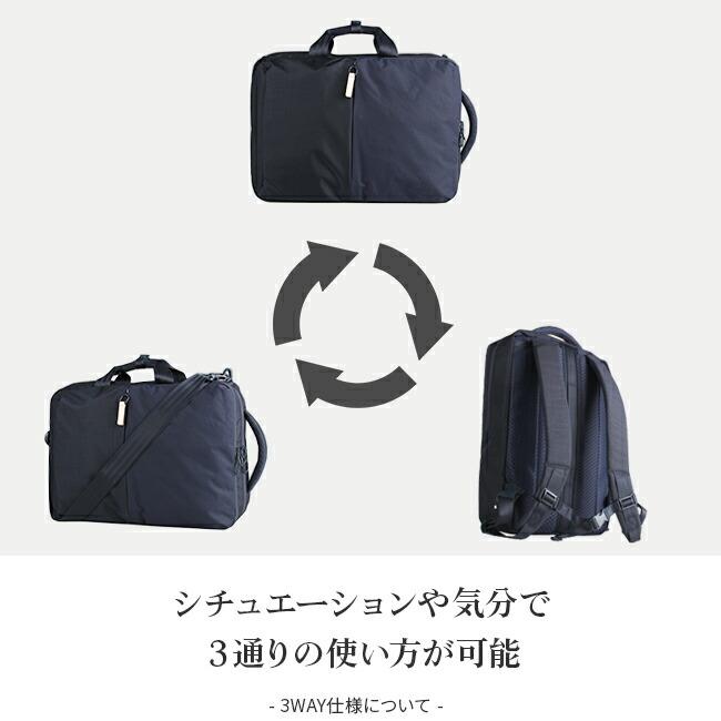 d3caf9a3a5 使い分けができる汎用性の高さが3WAYビジネスバッグの魅力です。通勤や外回り、特に雨天時はリュックスタイルでの移動が快適。荷物が多くなってしまったらショルダー  ...
