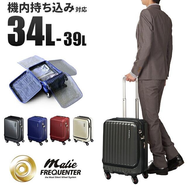 39f6b7daf0 FREQUENTER フリクエンター / Malie マーリエ / スーツケース 機内持ち込み キャリーバッグ 【1-282】