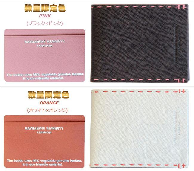 キャサリンハムネット 財布