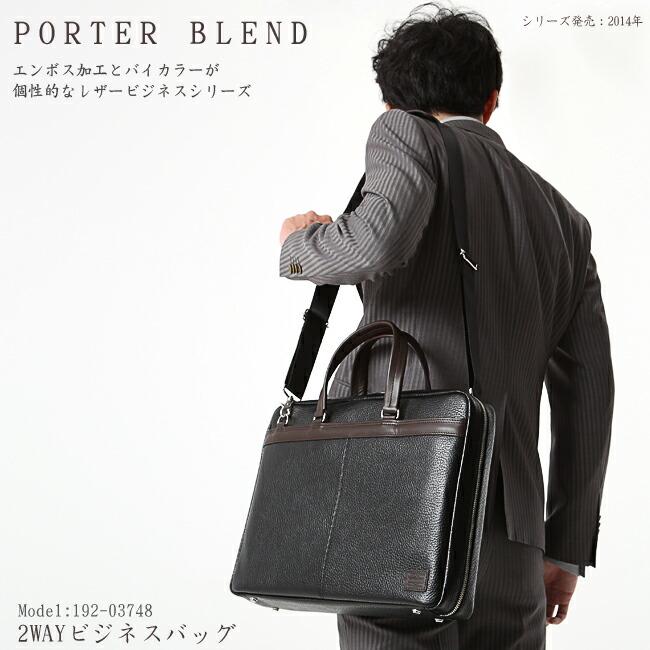 ポーター ブレンド PORTER BLEND 本革ビジネスバッグ ブリーフケース 192-03748
