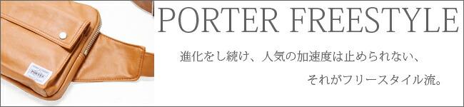 PORTER FREESTYLE