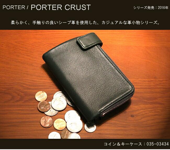 ポーター クラスト PORTER CRUST 035-03434