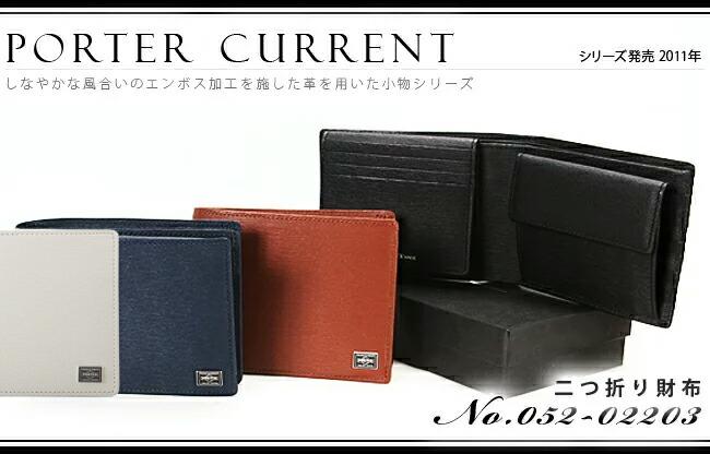 ポーター カレント 二つ折り財布