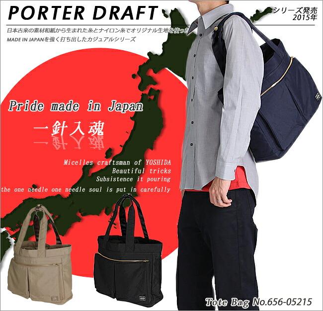 PORTERDRAFT ポーター ドラフト トートバッグ【656-05215】