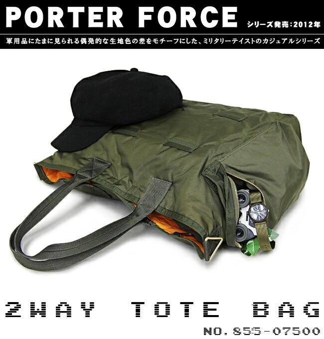 ポーター フォース トートバッグ