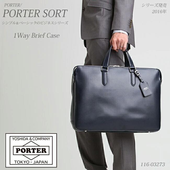 吉田カバン ポーター ソート 116-03273