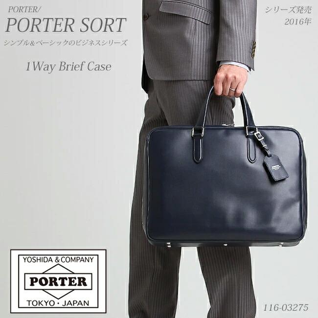 吉田カバン ポーター ソート 116-03275