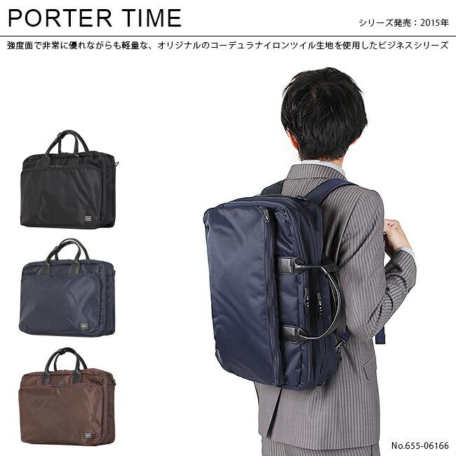 ポーター 3WAY ビジネスバッグ