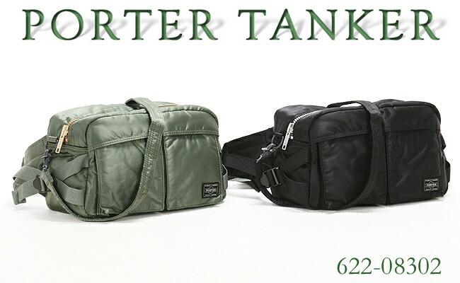 ポーター タンカー 622-08302