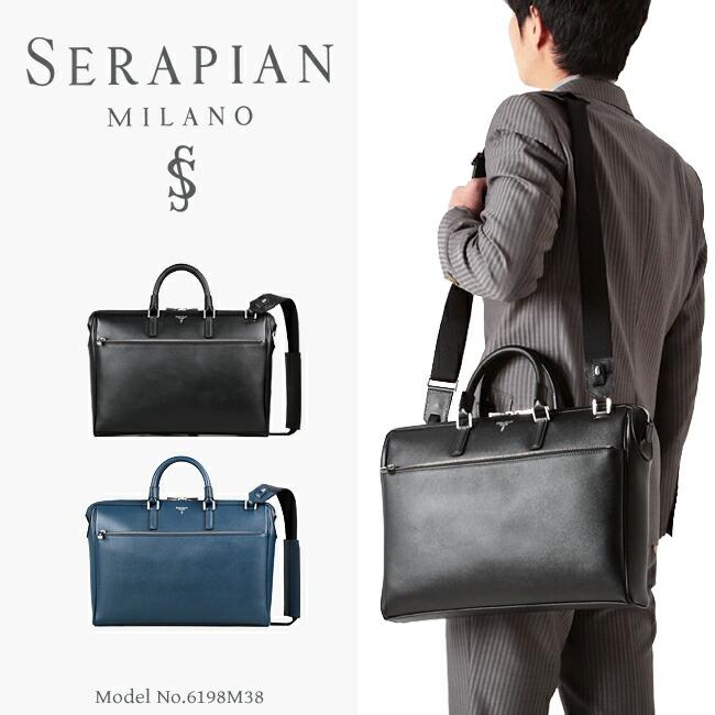 SERAPIAN セラピアン ブリーフケース 6198M38