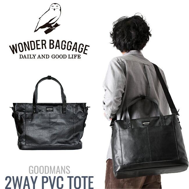 トートバッグ 2way WONDER BAGGAGE ワンダーバゲージ GOODMANS グッドマンズ WB-G-009 PVCトート メンズ レディス ユニセックス ビジネス カジュアル おしゃれ 男女兼用