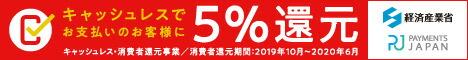 キャッシュレス・消費者還元 対象ショップで対象クレジットカードの決済で5%のポイント還元。