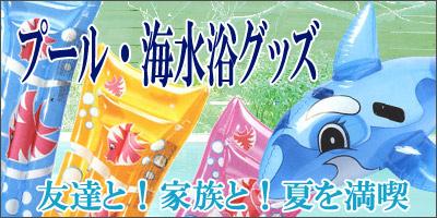 プール・海水浴グッズ(浮き輪・ボート他)