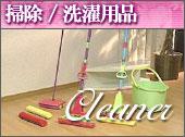 掃除用品/洗濯用品