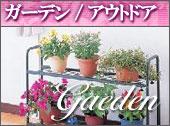 ガーデン/アウトドア用品