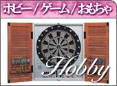 ホビー/ゲーム/おもちゃ