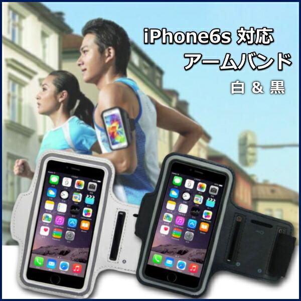 アームバンド ランニング スマホ ランニング トレーニング ジョギング スポーツ マラソン ipohone6 iphone6s iPhone7 スマートフォン スマホ用 ケース カバー