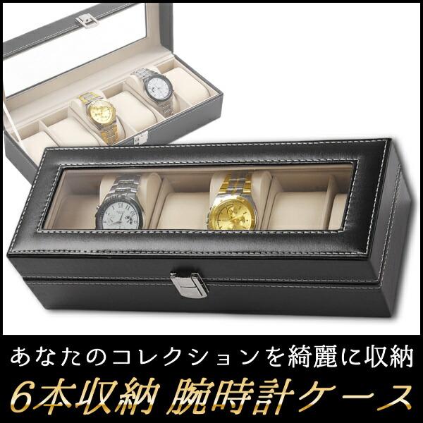腕時計 収納 6本 ディスプレイケース 腕時計用 ウォッチコレクション ブラック レザー調