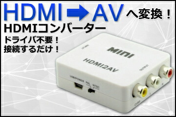HDMI 入力 を コンポジット AV 出力 へ 変換 1080P 対応 HDMI 変換器 ドライバ HDMI 変換 RCA