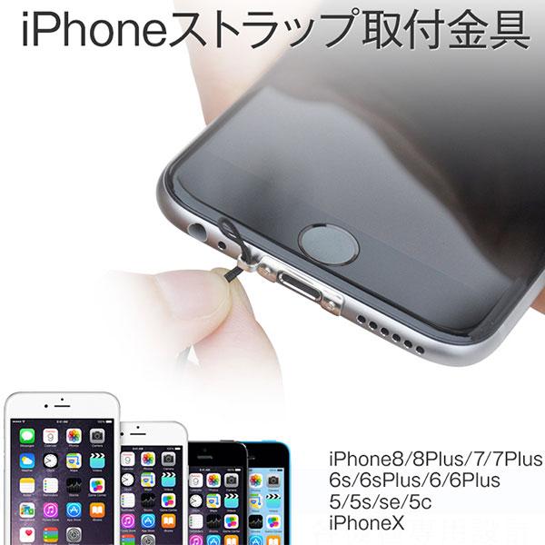 iPhone ストラップピン