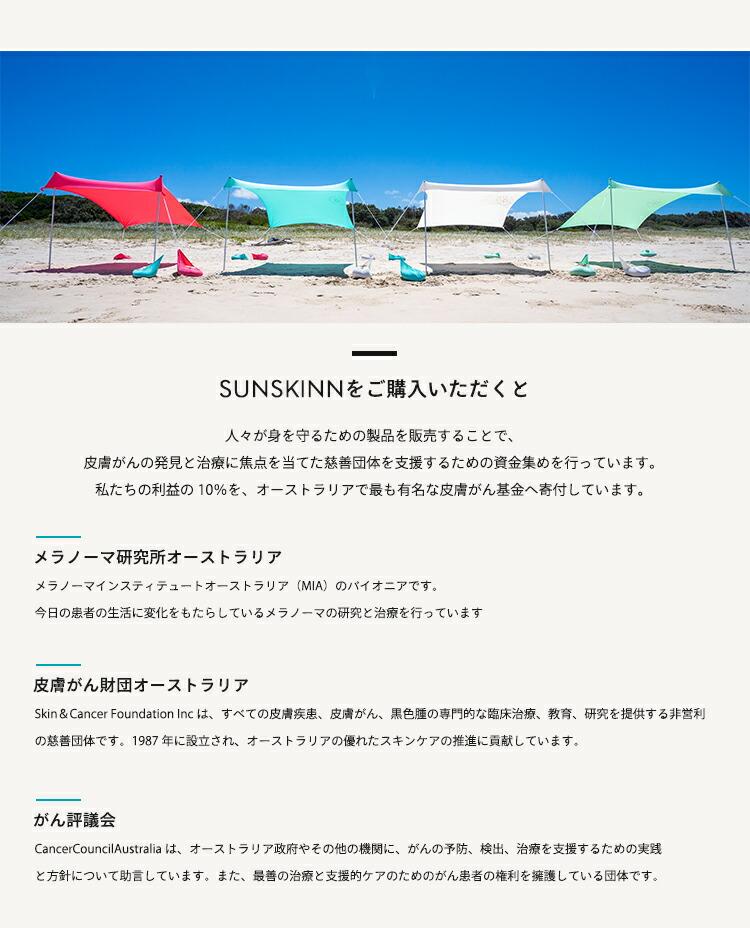 SunSkinn サンシェード