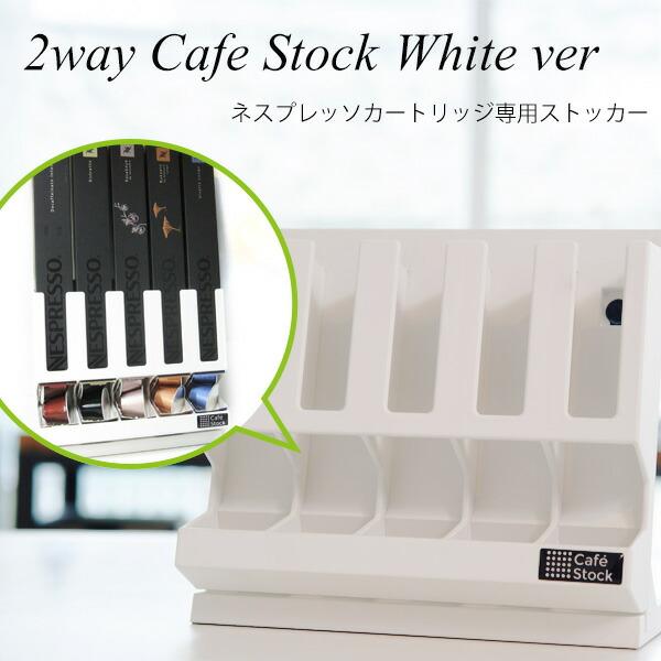 ネスプレッソ カプセル ディスペンサー 2way Cafe Stock 5連カプセルホルダー ディスペンサー