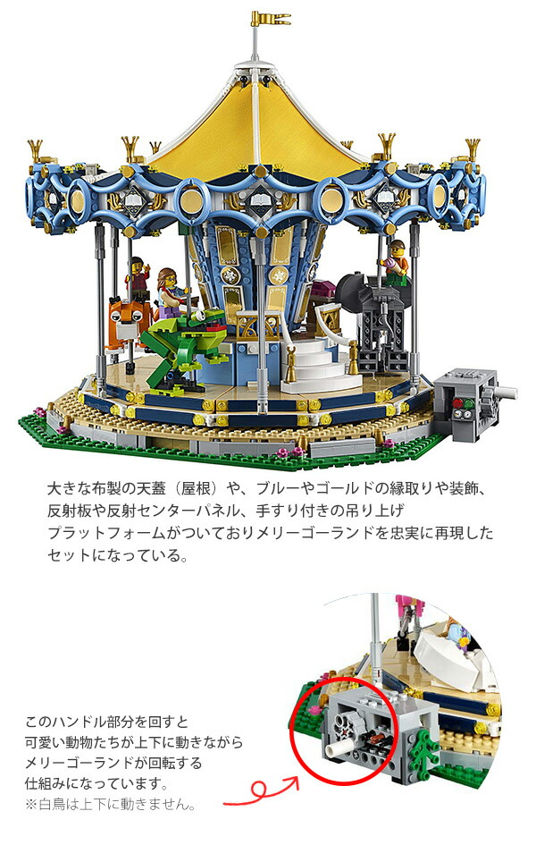 lego レゴ クリエイター エキスパート レゴ メリーゴーランド #10257 LEGO Creator Expert Carousel 2670ピース レゴ ブロック 大型セット 遊園地 ゆうえんち 遊園地 ブロック 遊園地 レゴ 送料無料