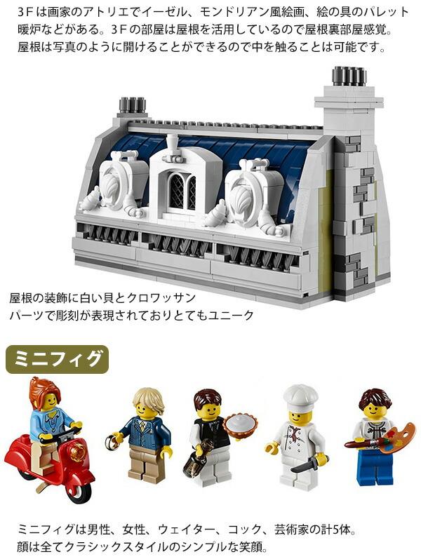 lego レゴ クリエイター パリのレストラン # 10243 LEGO CREATOR Parisian Restaurant 2469ピース レゴ ブロック フランス パリ モジュラー 建物 マニアレゴ パリのレストラン レゴ 送料無料