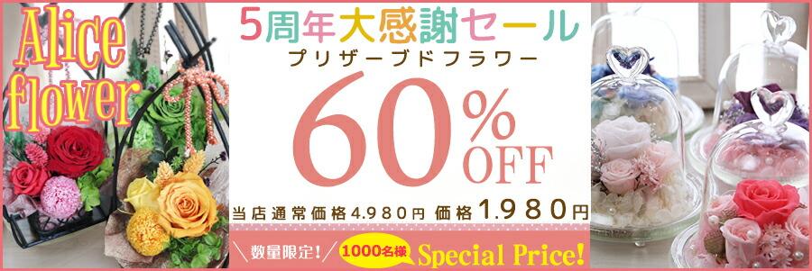 5周年大感謝!60%off セール!!