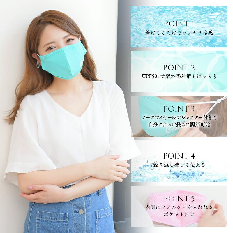 Pixy Party Cool UV Mask〜クールUVマスク〜 全4色