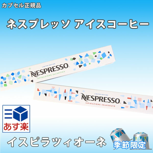 NESPRESSO ネスプレッソ アイスコーヒー ネスプレッソ カプセル <正規品>ネスプレッソ 専用カプセル カプセル10杯分 イスピラツィオーネ 季節限定 夏限定 アイスコーヒー 珈琲