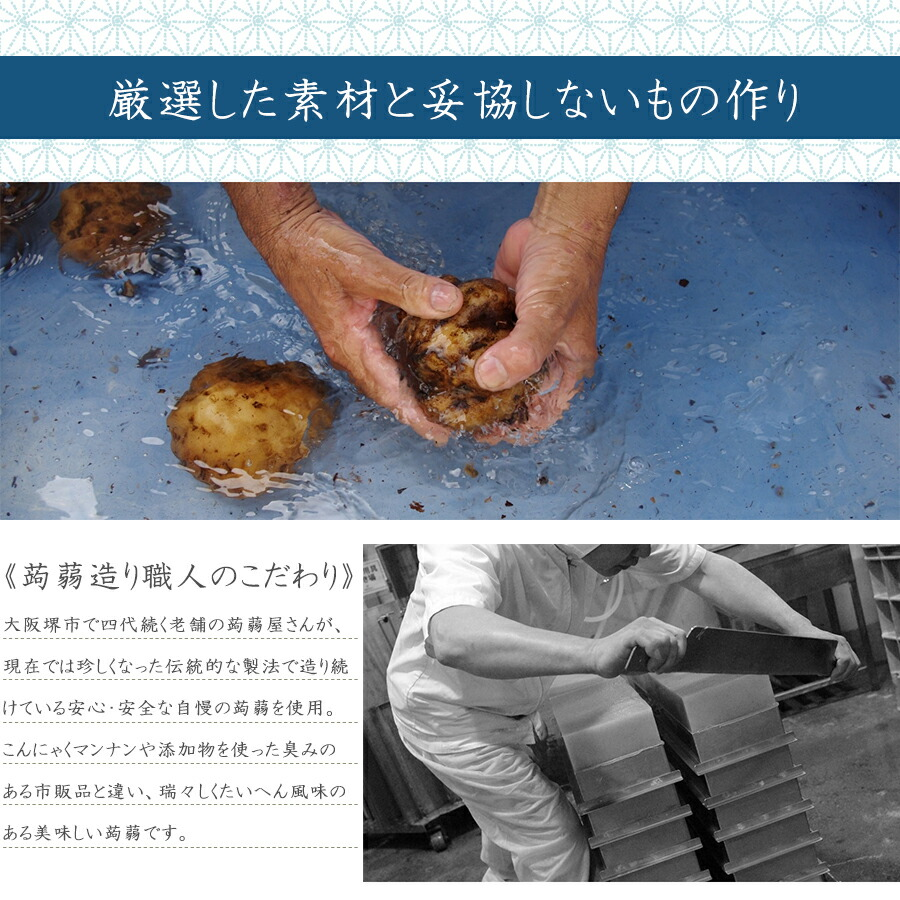 厳選した素材と妥協しないもの作り、蒟蒻職人のこだわりと安心安全な食品