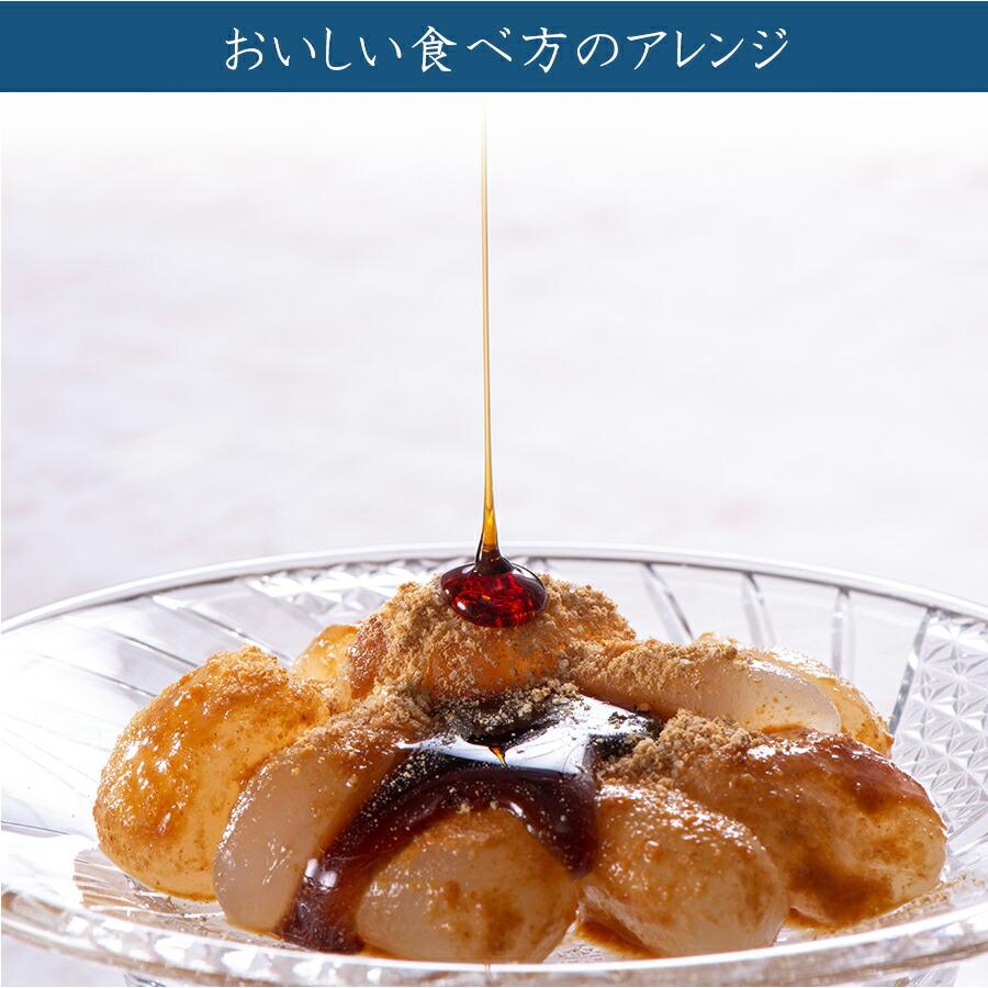 美味しい食べ方のアレンジ提案、黒蜜ときな粉