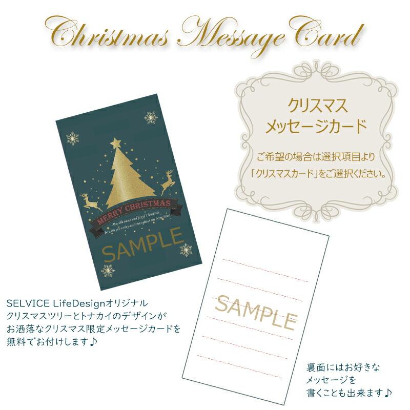 オリジナルのクリスマスデザインのメッセージカードも無料でお付けします