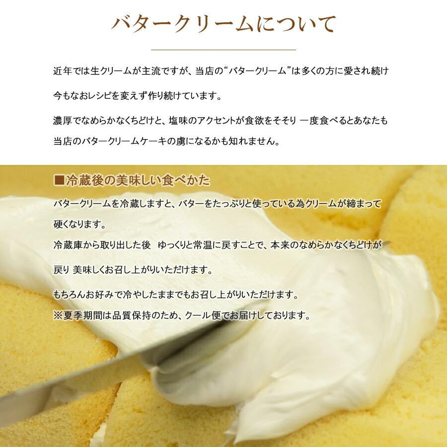バタークリームの美味しい食べ方
